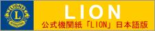 公式機関紙「LION」日本語版